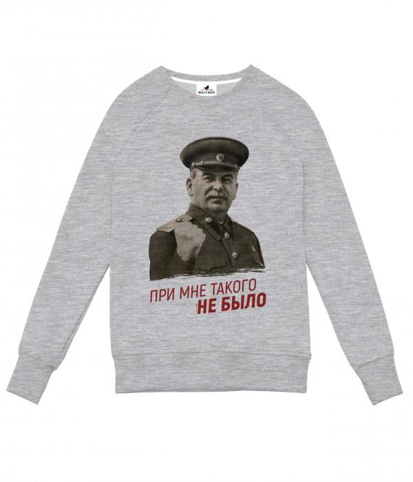 Купить Свитшот Сталин: при мне такого не было