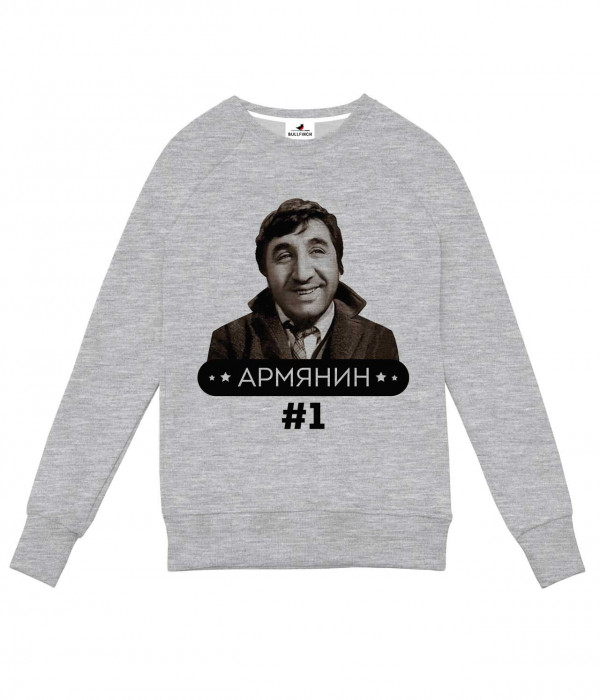Купить Свитшот Армянин номер 1